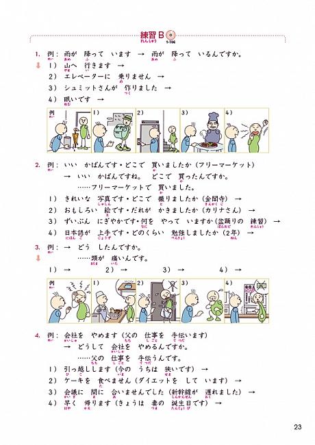 大家的日本語 進階Ⅰ 改訂版(附各課會話・問題有聲CD一隻)