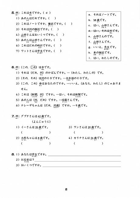 大家的日本語 初級Ⅰ・Ⅱ 改訂版 標準問題集
