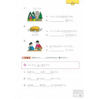 文化初級日本語 (1)(改訂版)