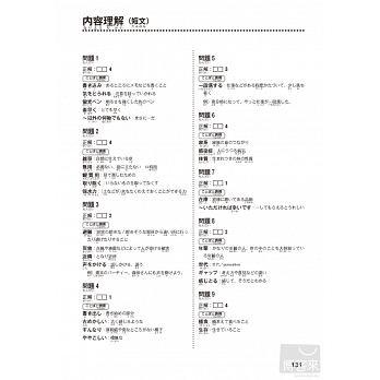 日本語能力試驗N2快速掌握讀解