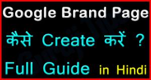 Google Brand Page Kaise Banaye