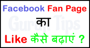 How To get likes on fb page