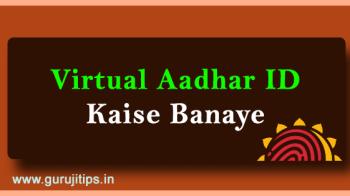 virtual aadhar id kaise banaye
