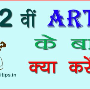 12th arts ke baad course