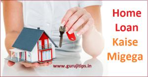 bank loan apply kaise kare, home loan apply kaise kare, home loan apply online,