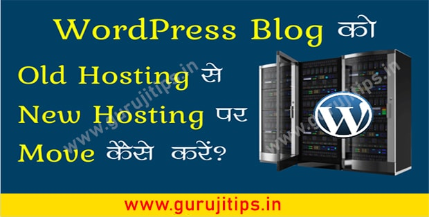 wordpress blog migration tips