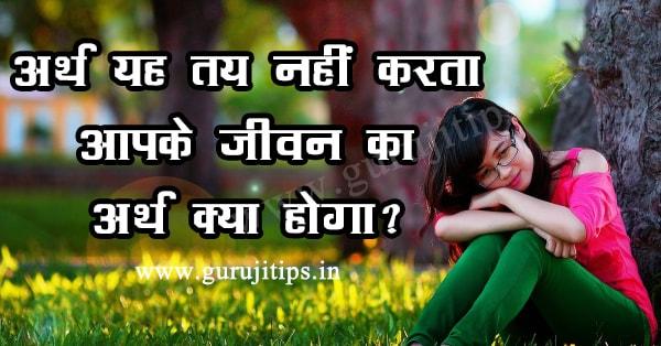 finance in hindi