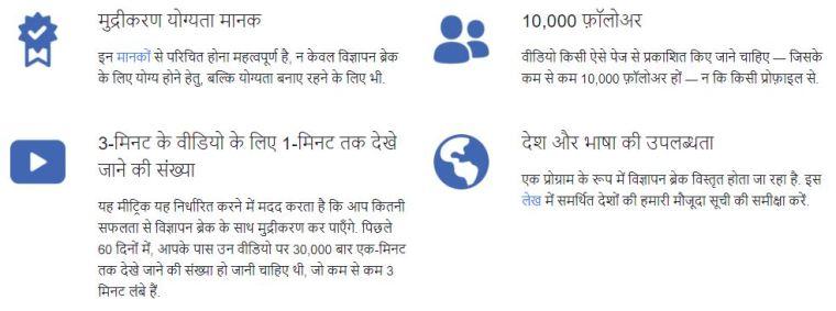 facebook monetization india