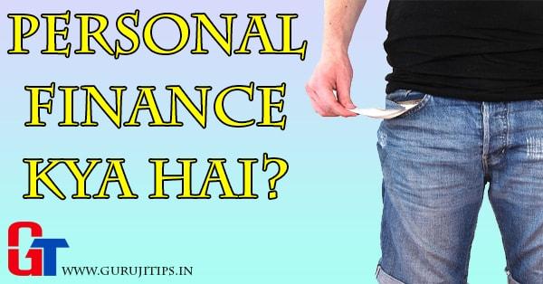 personal finance kya hai