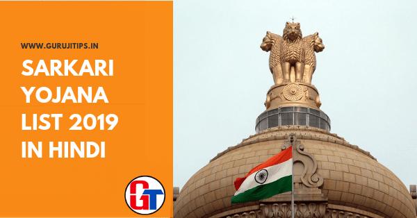 Sarkari Yojana List 2019 in Hindi