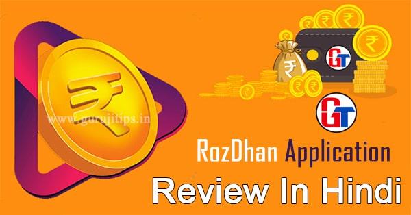 roz dhan app review in hindi