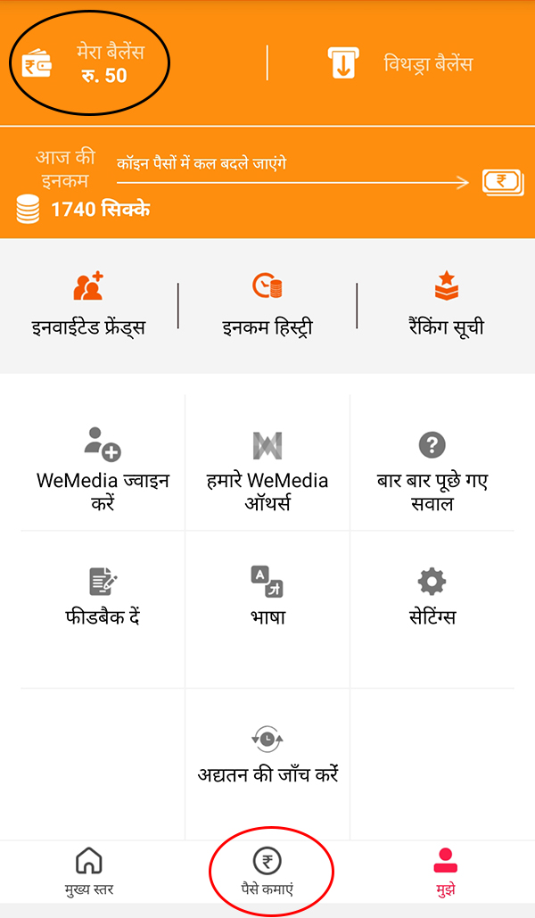 roz dhan make money app