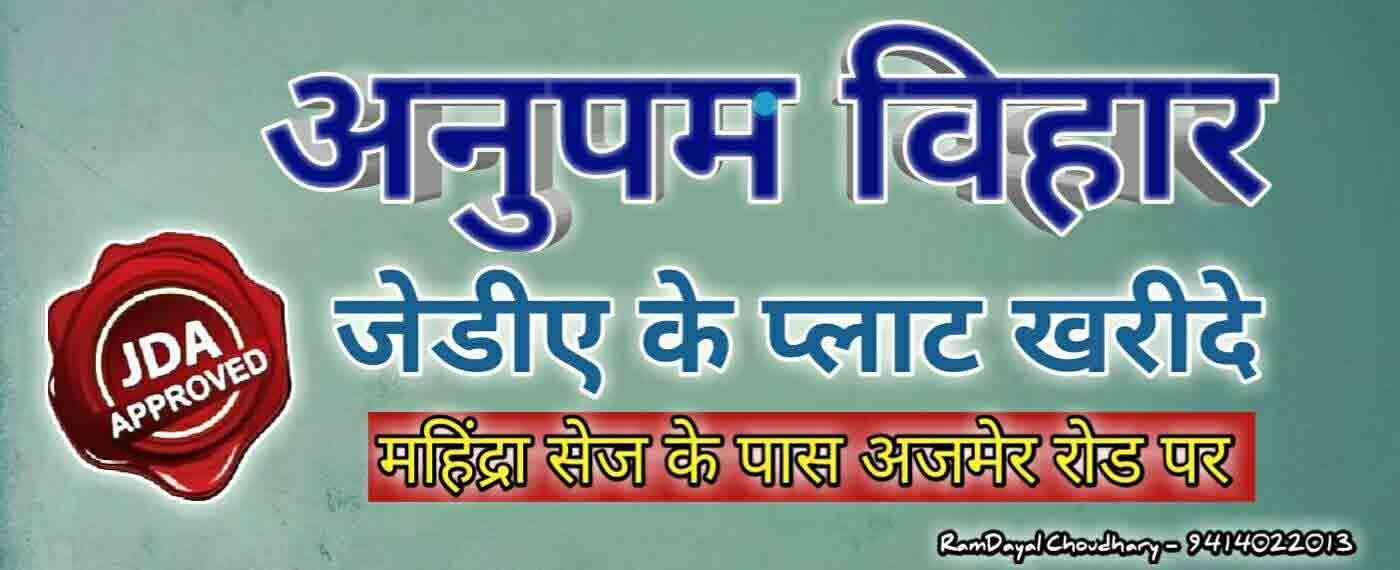 Anupam Vihar Plot, Jda Scheme Anupam Vihar