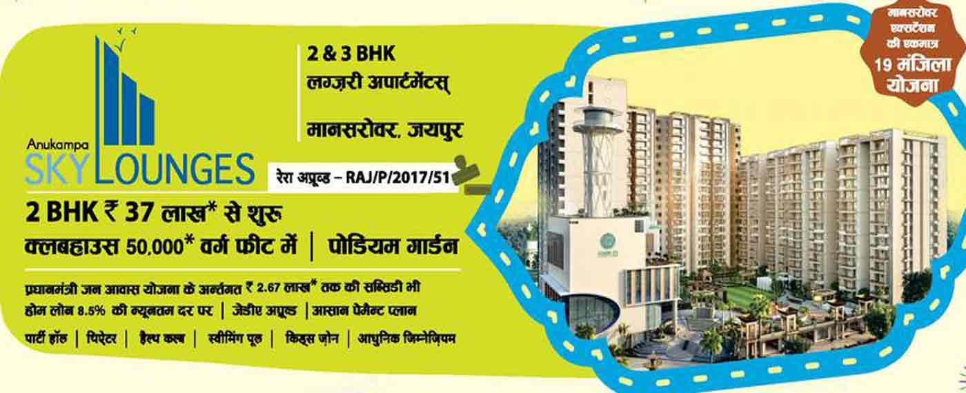 Anukampa Sky Lounges 2 & 3 Bhk Flats for Sale Mansarovar Ext Jaipur