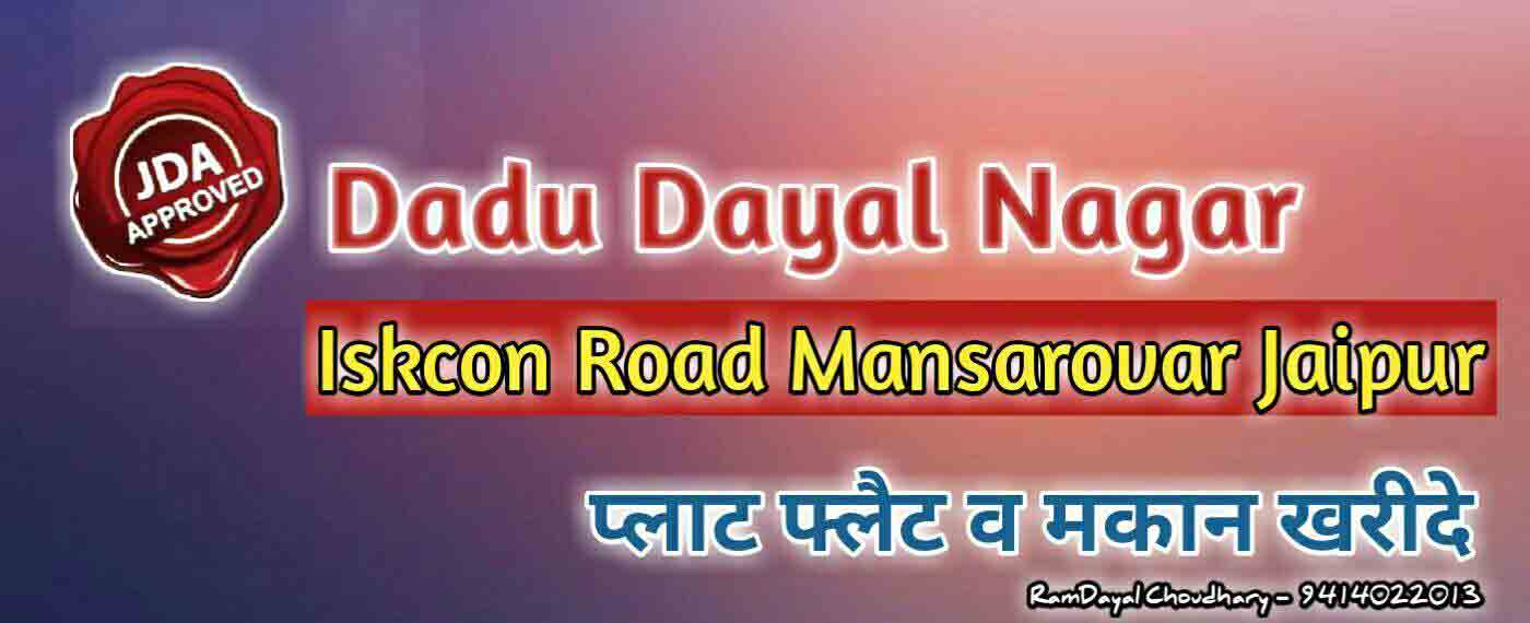 Dadu Dayal Nagar Patel Nagar Jda APproved Plots Flats for Sale in Jaipur