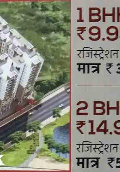 Swapnalok awas Yojana 1 Bhk & 2 Bhk Flats 200Ft Bypass Nangal Cross Jhotwara Jaipur