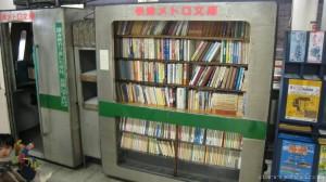 Estantes de libros gratis en Tokio