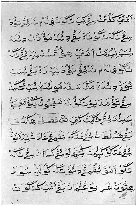 Third page of the Sulu Code made and used by Sultan Jamalu-l-A'lam