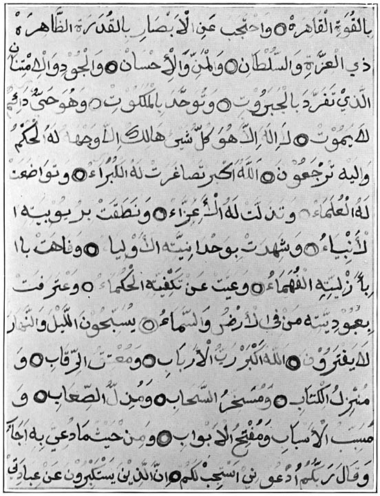 Third page of the Sulu oration for the feast of Ramadan
