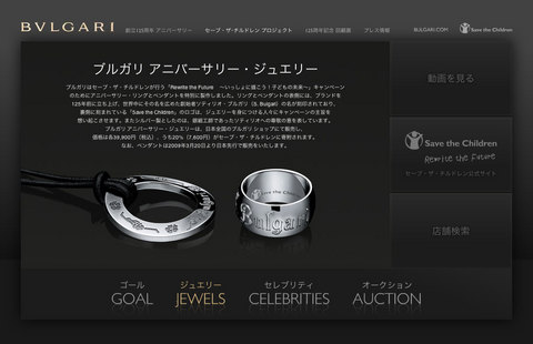 091228-bvlgari-jewelry.jpg