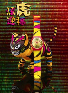 100607-swatch-tiger-1.jpg