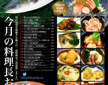 嵯峨野の今月の料理長おすすめ (2014年2月)