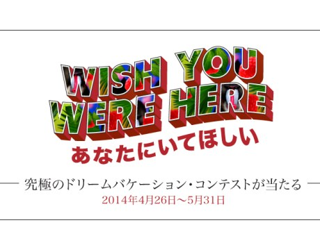 DFSギャラリアの「WISH YOU WERE HERE〜あなたにいてほしい」