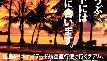 広島空港【グアム】ユナイテッド航空で行く グアム×夏キャンペーン