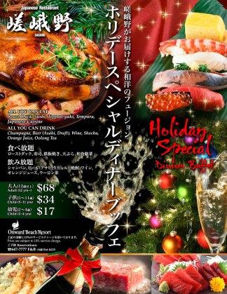 嵯峨野のホリデースペシャルディナーブッフェ