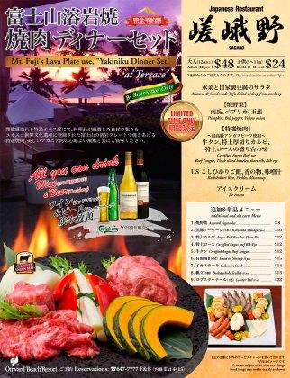 嵯峨野の富士山熔岩焼 焼肉ディナーセット (オンワードビーチリゾート)