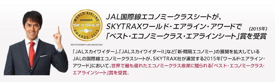 JALの国際線エコノミークラスシートが「ベスト エコノミークラス エアライン シート」を受賞