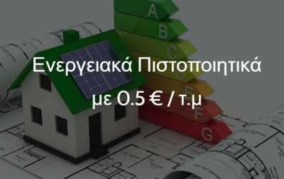 Ενεργειακά Πιστοποιητικά με 0.5 € / τ.μ.