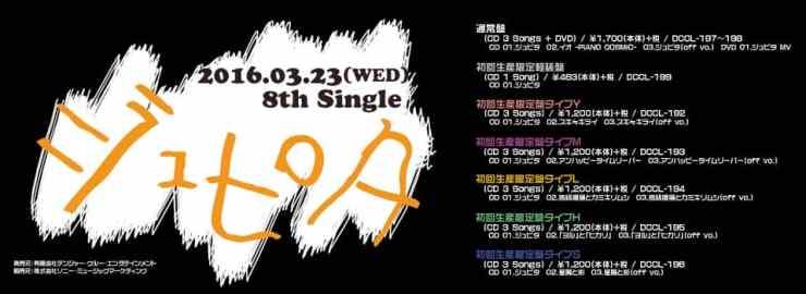band-visual-kei UNiTE-siap-rilis-single-tahun-depan-2