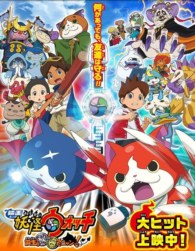 Youkai-Watch-Movie-1-Tanjou-no-Himitsu-da-Nyan-visual