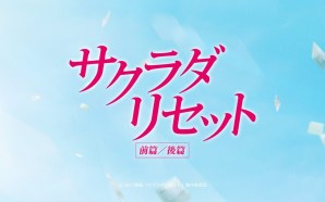 Film Live-Action Sakurada Reset ungkap trailer perdana dan lagu tema…