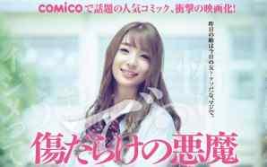 Video trailer baru Film Live-Action Kizudarake no Akuma ungkap lagu…
