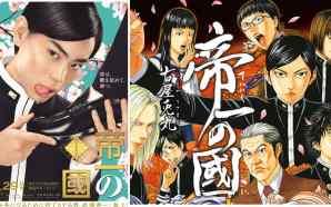 "Film live-action ""Teiichi no Kuni"" ungkap pemeran utama"