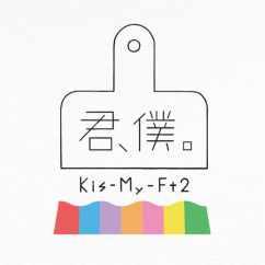 kis-my-ft2kimi