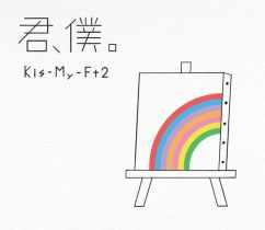 kiss-my-f25