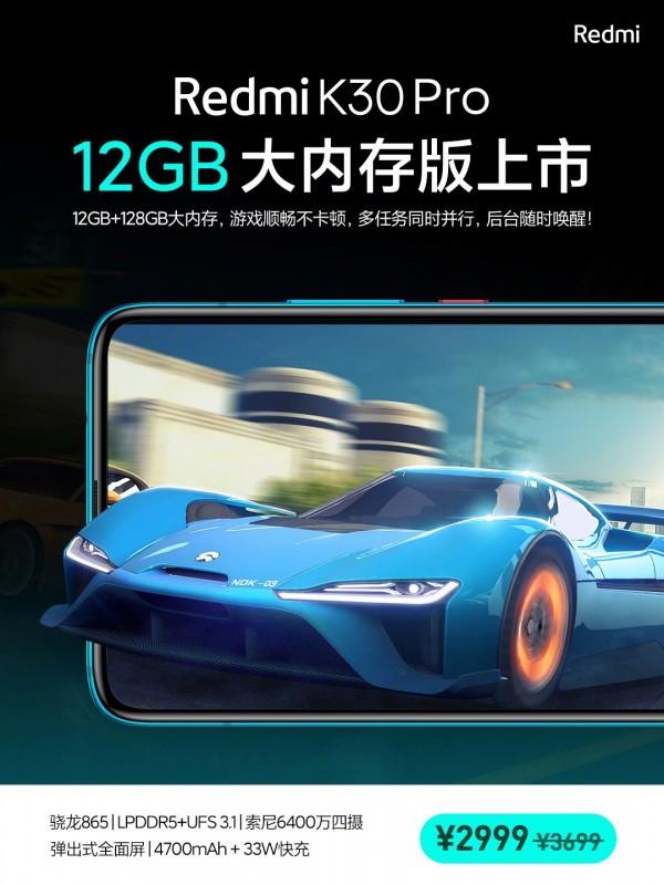 Xiaomi merilis Redmi K30 Pro 12 / 128GB di Tiongkok, yang didiskon pada awalnya