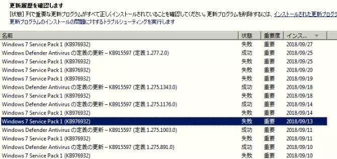 Windows7 SP1へのアップグレード | GWT Center