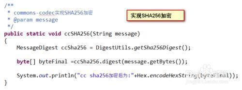 java利用commons-codec實現SHA系列加密算法