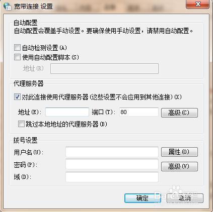Google Chrome瀏覽器代理proxy設置方法