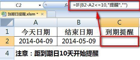 excel表格怎么設置到期日前自動提醒功能