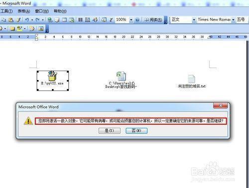 如何在word文檔中添加附件
