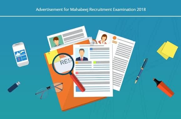 Mahabeej Recruitment 2018