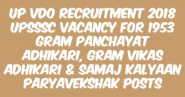 UP VDO Recruitment