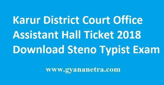 Karur District Court Office Assistant Hall Ticket