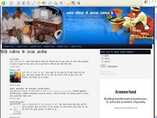 जुगाड़ ब्लॉग एग्रीगेटर का