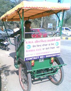 बैटरी से चलने वाले रिक्शा